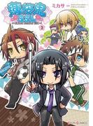 薄桜鬼SSL ~sweet school life~ (2)(シルフコミックス)