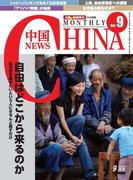 月刊中国NEWS vol.9 2013年9月号