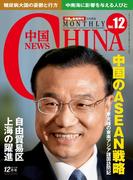 月刊中国NEWS vol.12 2013年12月号