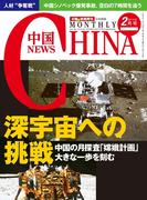 月刊中国NEWS vol.14 2014年2月号