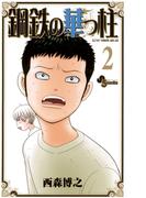 鋼鉄の華っ柱 2(少年サンデーコミックス)