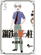 鋼鉄の華っ柱 5(少年サンデーコミックス)