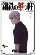 鋼鉄の華っ柱 7(少年サンデーコミックス)