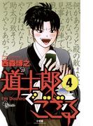 道士郎でござる 4(少年サンデーコミックス)
