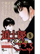 道士郎でござる 5(少年サンデーコミックス)