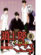 道士郎でござる 8(少年サンデーコミックス)
