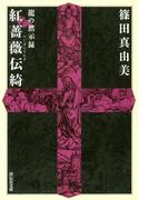 龍の黙示録 紅薔薇伝綺(祥伝社文庫)