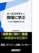 ケーススタディー 現場に学ぶ サクセス職場の作り方(日経e新書)