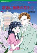 歌姫に薔薇の花を セット(ハーレクインコミックス)