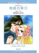 奇跡の泉 セット(ハーレクインコミックス)