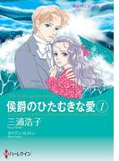 侯爵のひたむきな愛 セット(ハーレクインコミックス)