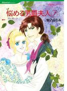 悩める男爵夫人  セット(ハーレクインコミックス)