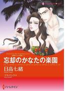誘惑された花嫁 セット(ハーレクインコミックス)