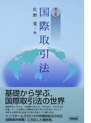 国際取引法 第4版