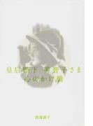 皇后陛下美智子さま心のかけ橋