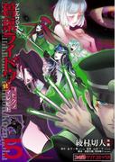 デビルサマナー葛葉ライドウ対コドクノマレビト(5)(ファミ通クリアコミックス)