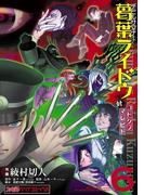 デビルサマナー葛葉ライドウ対コドクノマレビト(6)(ファミ通クリアコミックス)