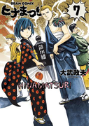 ヒナまつり 7(ビームコミックス(ハルタ))