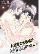 大浴場で大欲情!? 白濁源泉掛け流し☆(BL☆美少年ブック)