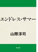 エンドレス・サマー(角川文庫)