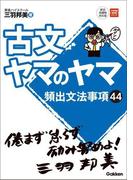 古文ヤマのヤマ(大学受験超基礎シリーズ)