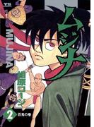 ムジナ 2(ヤングサンデーコミックス)