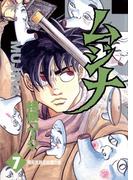 ムジナ 7(ヤングサンデーコミックス)
