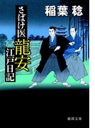 さばけ医龍安江戸日記(徳間文庫)