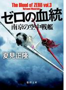 ゼロの血統 南京の空中戦艦(徳間文庫)