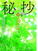 風神秘抄[下](徳間文庫)