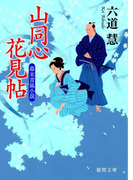 山同心花見帖(徳間文庫)