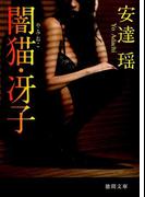 闇猫・冴子(徳間文庫)