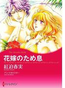 花嫁のため息(ハーレクインコミックス)