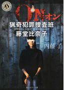 ON (角川ホラー文庫 猟奇犯罪捜査班・藤堂比奈子)(角川ホラー文庫)