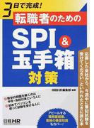 転職者のためのSPI&玉手箱対策 3日で完成!