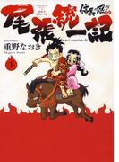 信長の忍び外伝 尾張統一記(1)(ジェッツコミックス)