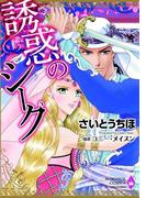 誘惑のシーク(ロマンスコミックス)
