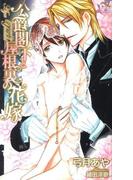公爵閣下と屋根裏の花嫁【特別版】(Cross novels)