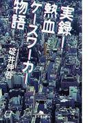 実録! 熱血ケースワーカー物語(幻冬舎文庫)
