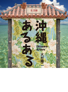 沖縄あるある 生活編