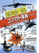 基地の島コンパクト事典 沖縄の米軍基地編