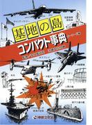 基地の島コンパクト事典 キーワード編
