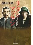 リタとマッサン(集英社文庫)