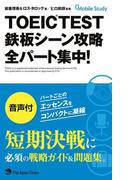 TOEIC TEST 鉄板シーン攻略 全パート集中!(音声付)