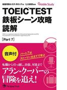 TOEIC TEST 鉄板シーン攻略 読解[Part 7](音声付)