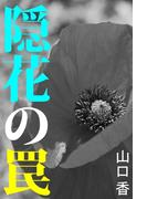 隠花の罠(愛COCO!)