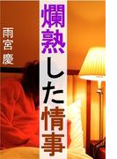 爛熟した情事(愛COCO!)