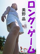 ロング・ゲーム(愛COCO!)