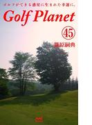 ゴルフプラネット 第45巻 ゴルファーでいる幸せを謳歌する