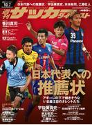 週刊サッカーダイジェスト 2014年10/7号